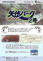 矢作バーク2号 20kg入り 緑化用成熟堆肥